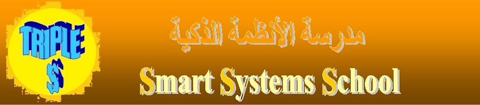 مدرسة الأنظمة الذكيه Triple S