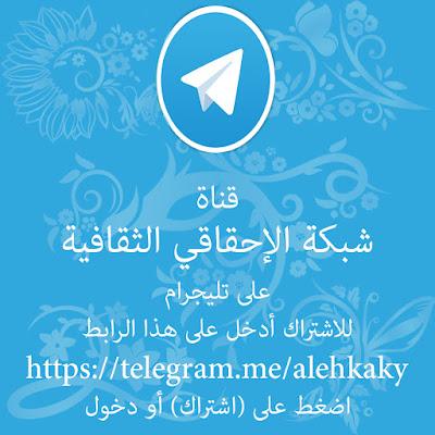 قناة شبكة الإحقاقي الثقافية على تليجرام