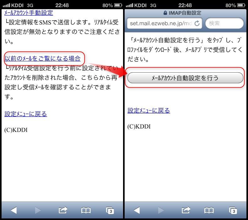 ▲この画面には、メッセージアプリでの設定の最初の画面『メール設定』画面... au iPhone