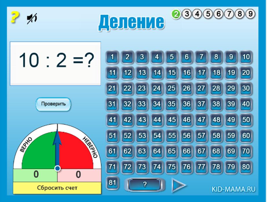 Деление — математическая онлайн игра