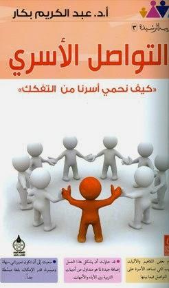التواصل الأسري كيف نحمي أسرنا من التفكك - عبد الكريم بكار pdf