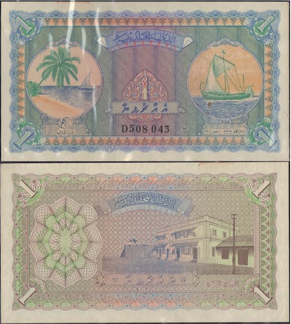 Maldive 1 Rupee 1960 P# 2b
