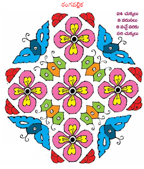 Rangoli Design With Dots For Pongal | New Calendar Template Site
