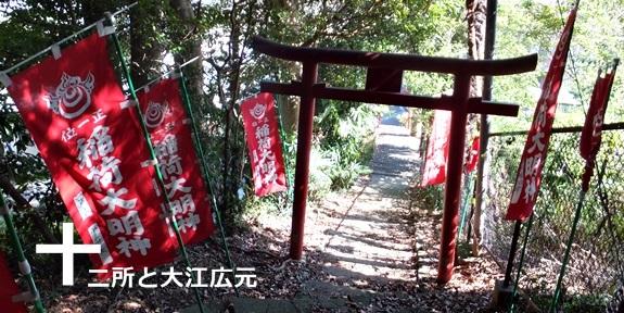 鎌倉遺構探索 鎌倉遺構探索: 十二所と大江広元  鎌倉遺構探索