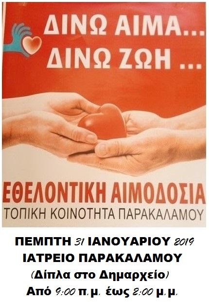Παρακάλαμος: Εθελοντική αιμοδοσία την Πέμπτη 31 Ιανουαρίου και από ώρα 9:00 έως και 14:00