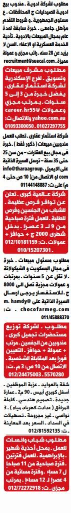 وظائف خالية بيع وتسويق بالاسكندرية 29-3-2015
