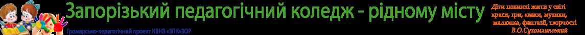 Запорізький педагогічний коледж - рідному місту