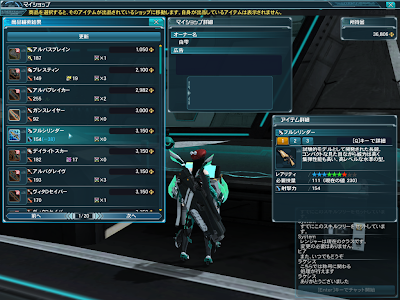 Phantasy Star Online 2 - Weapons Search
