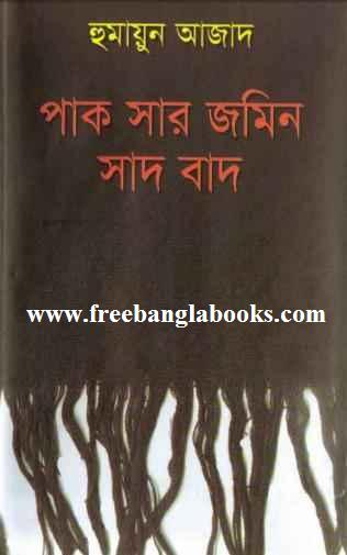 download bangla books pak sar jomin sad bad by humayun azad. Black Bedroom Furniture Sets. Home Design Ideas