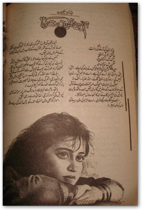 Tum esi shrart mt krna novel by Shazia Chaudhry pdf