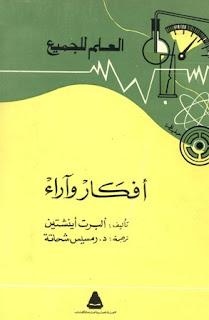 تحميل، كتاب، افكار، اراء، البرت، اينشتين، بحر الكتب