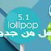 Android Lollipop 5.1 تحديث أندرويد هل من جديد