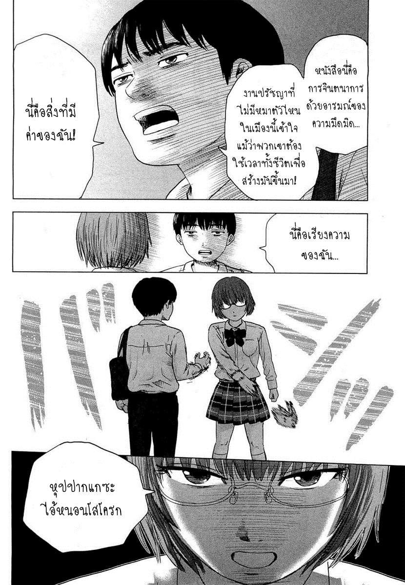 อ่านการ์ตูน Aku no Hana 03 ภาพที่ 20
