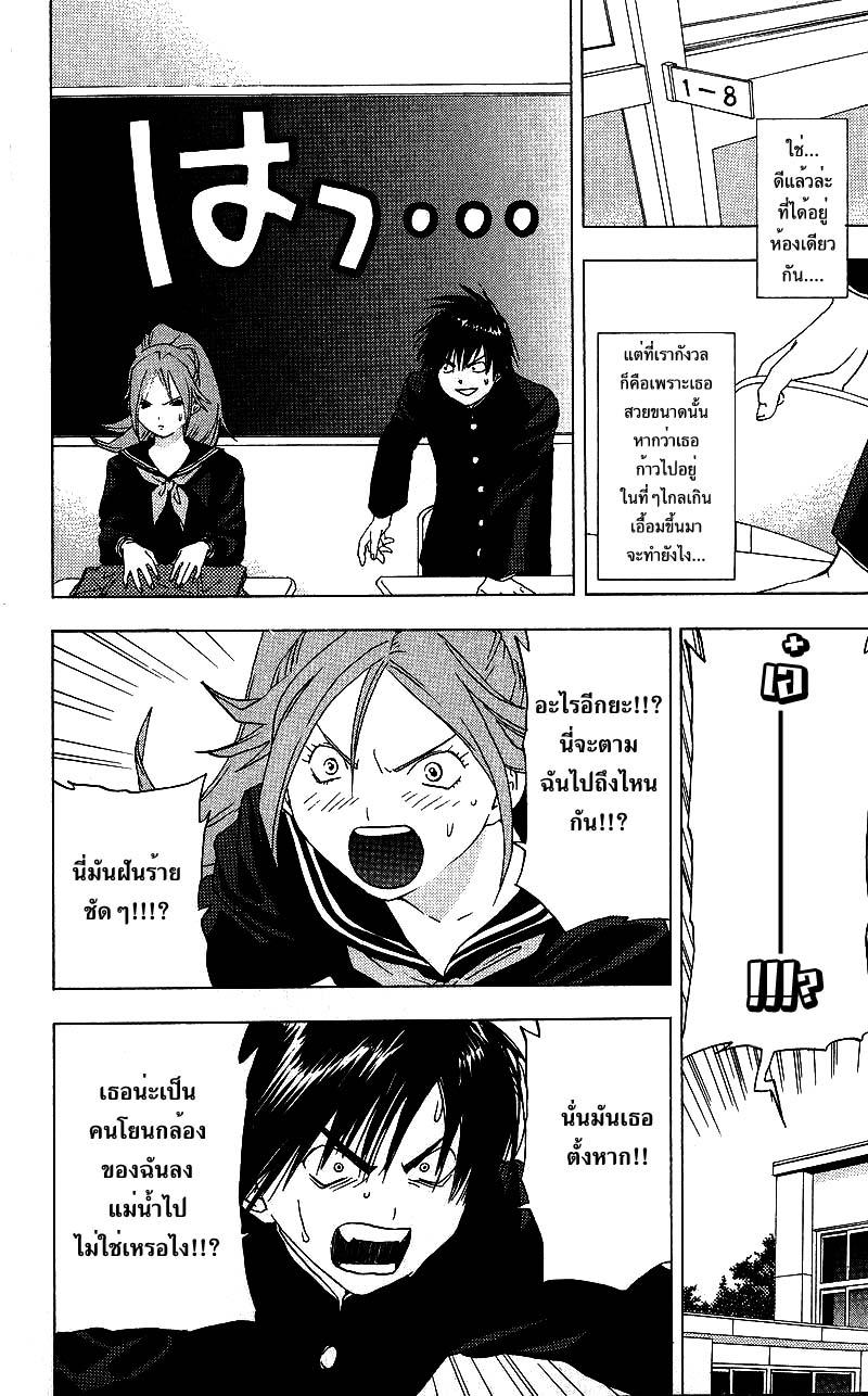 อ่านการ์ตูน Ichigo100 20 ภาพที่ 6