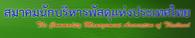 สมาคมพัสดุไทย