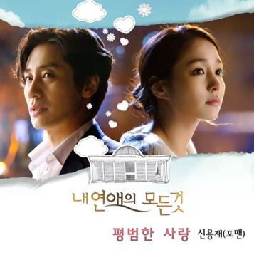 Everything About My Relationship OST Part 4