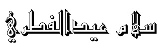 Kaligrafi Salam Aidil Fitri Old Antic Outline Shaded