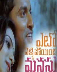 Yeto Vellipoyindi Manasu (2012) Movie Poster