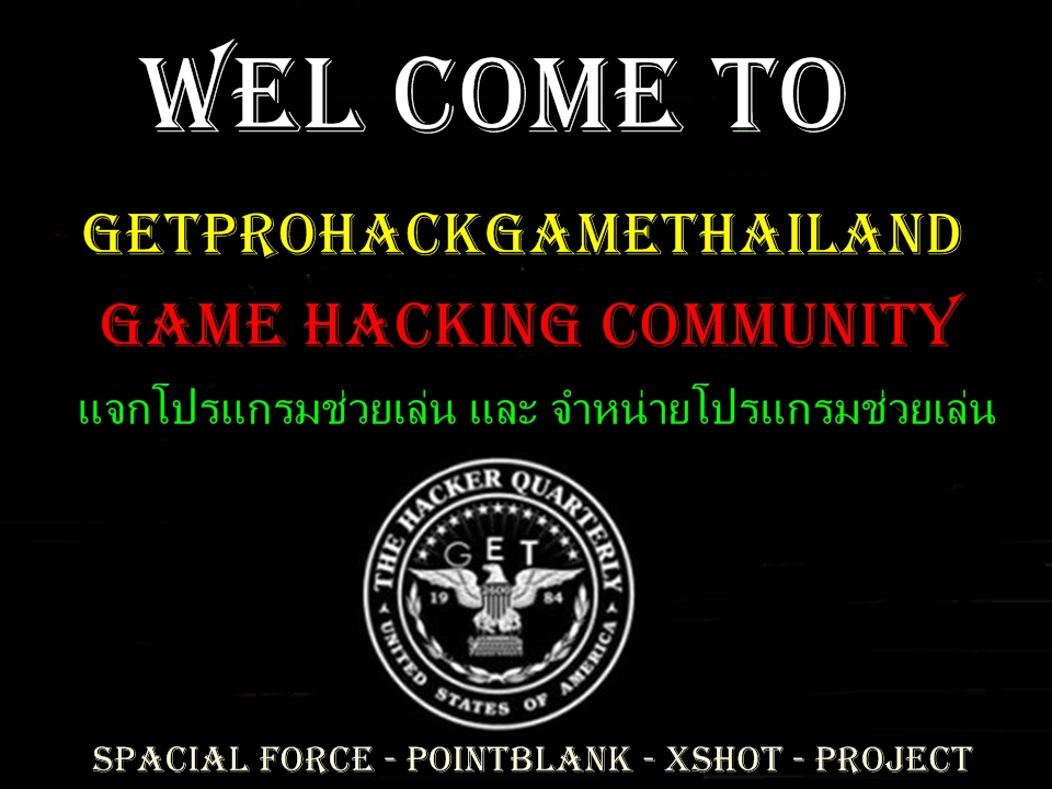 GetproHackGameThailand