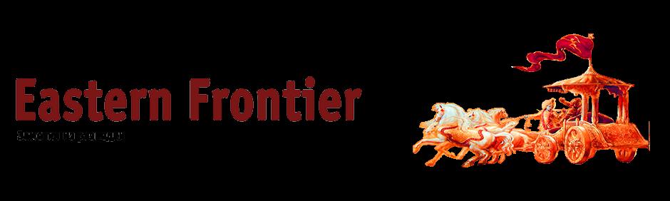 Eastern Frontier