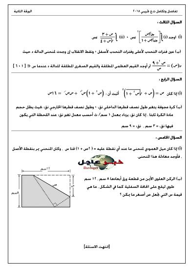 مراجعة ليلة الامتحان تفاضل وتكامل للثانوية العامة 2015 اسئلة واجوبة وتوزيع الدرجات
