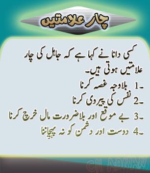 Jaahil Shakhs 4 Batoon Sy Pahchana Jata Ha - Urdu Aqwal Wallpapers