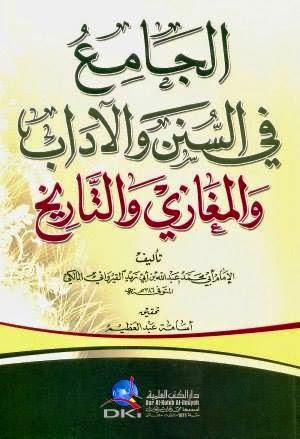 الجامع في السنن والآداب والحكم والمغازي والتاريخ لـ ابن أبي زيد القيرواني