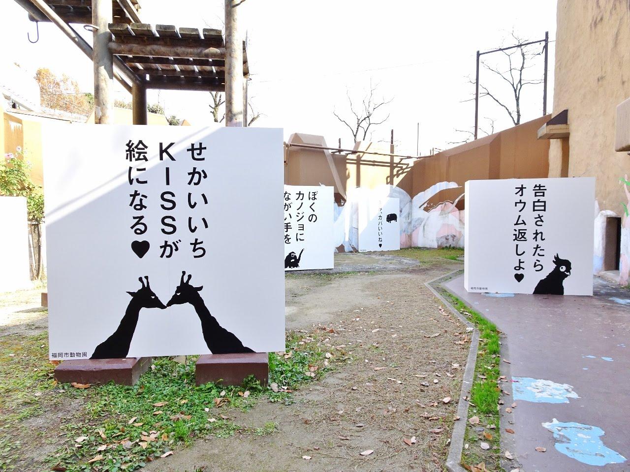 福岡市動物園ブログ: 「動物はアートだ」ポスターが2年連続福岡広告協会