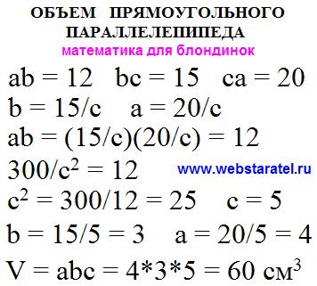 Объем прямоугольного параллелепипеда. Пример вычисления объема. Решение задачи на объем. Математика для блондинок.
