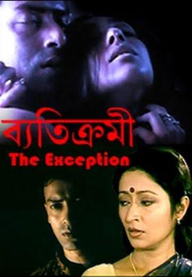 kolkata bangla movie byatikrami