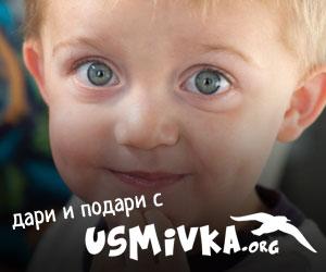 Дари и подари с Усмивка!