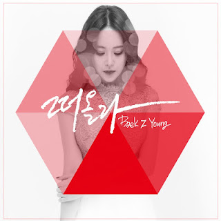 Lirik Lagu: Baek Ji Young – Reminded Of You