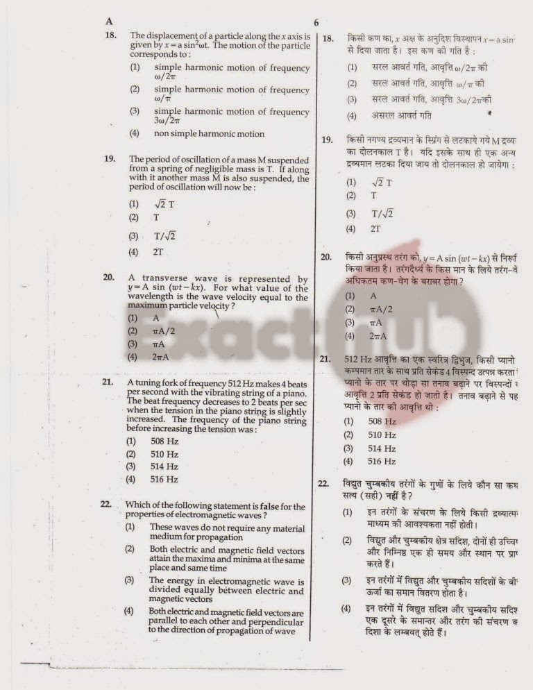 AIPMT 2010 Exam Question Paper Page 06