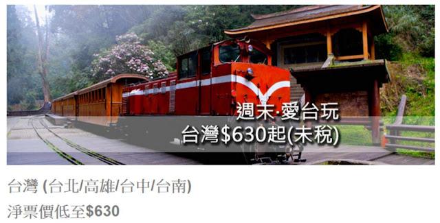 中華航空 China Airlines 【週未優惠】,香港飛台北 / 台中 / 高雄 / 台南,HK$630起(連稅$1022),8至10月出發。