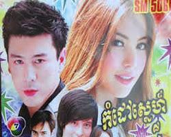 [ Movies ]  - កំដៅស្នេហ៍បញ្ចេញរស្មី- Movies, Thai - Khmer, Series Movies - [ 30 part(s) ]