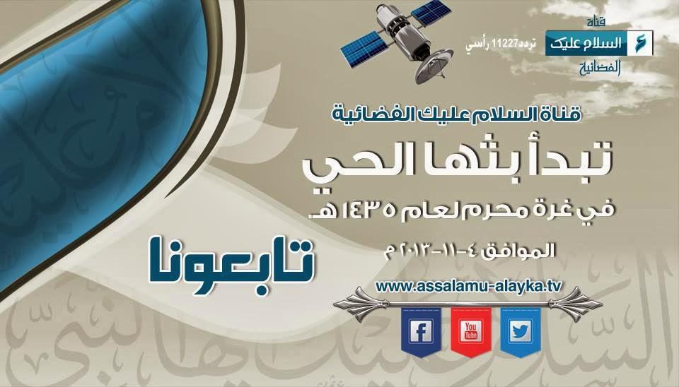 بشرى سارة قناة السلام عليك الفضائية بث حي غرة محرم 1435