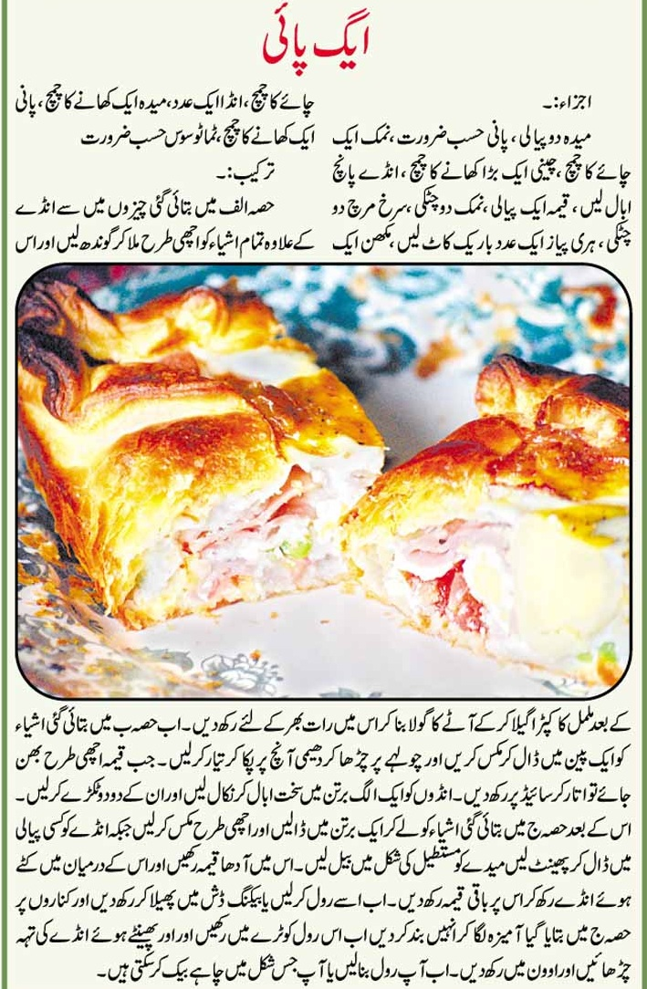 Egg pie urdu recipe best recipe guide click on image to enlarge view forumfinder Images