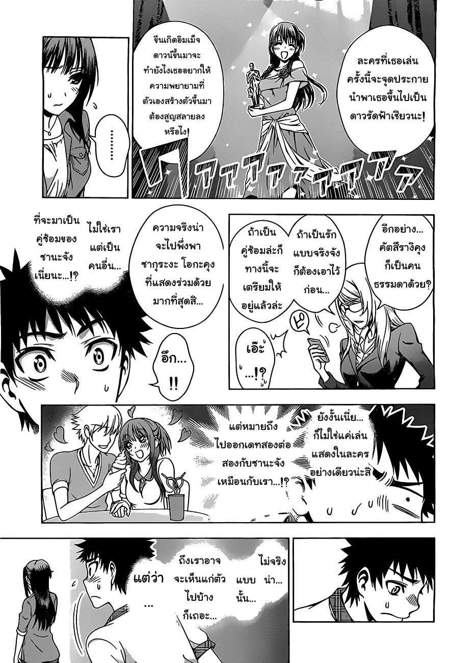 อ่านการ์ตูน Koisome Momiji 11 ภาพที่ 11