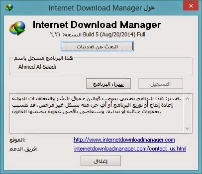 برنامج  Internet Download Manager 6.21 final build 5 آخر اصدار