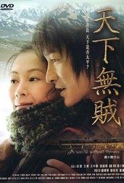 Thiên Hạ Vô Tặc - A World Without Thieves (2004)