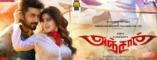 Anjaan movie online booking in Pondicherry