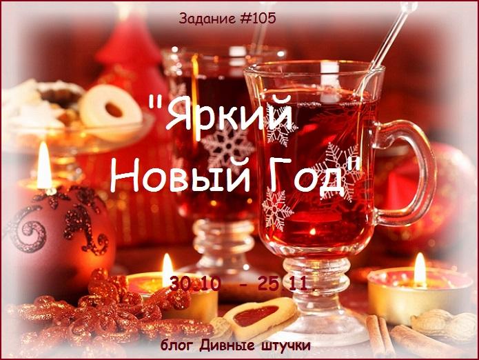http://divnyeshtuchki.blogspot.ru/2014/10/105.html