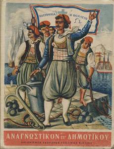 ΑΝΑΓΝΩΣΤΙΚΟ ΣΤ ΔΗΜΟΤΙΚΟΥ  1952