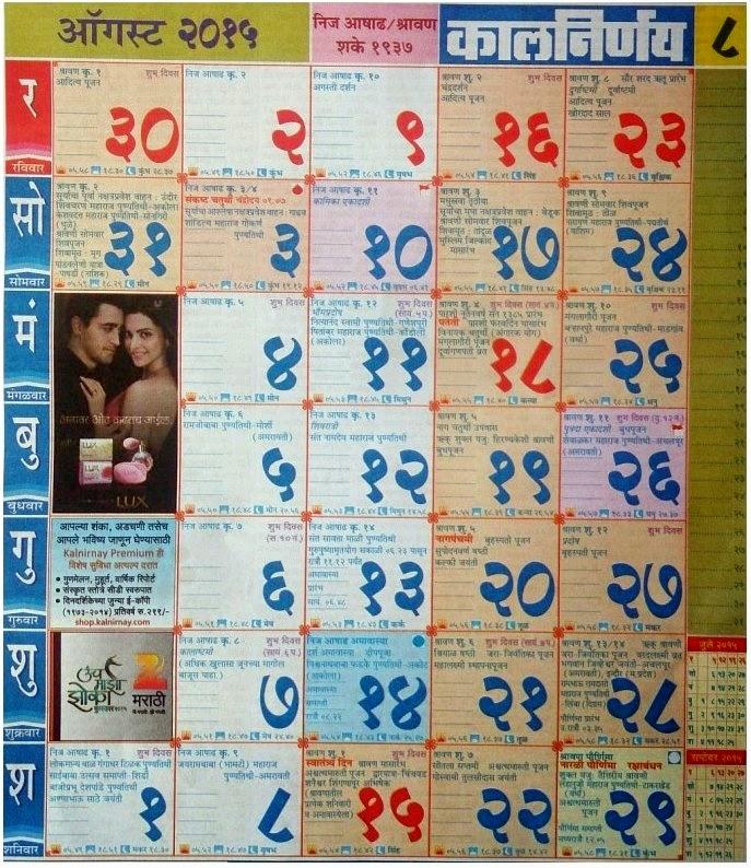 687 x 794 jpeg 173kB, Kalnirnay Bhavishya 2015 | New Calendar Template ...