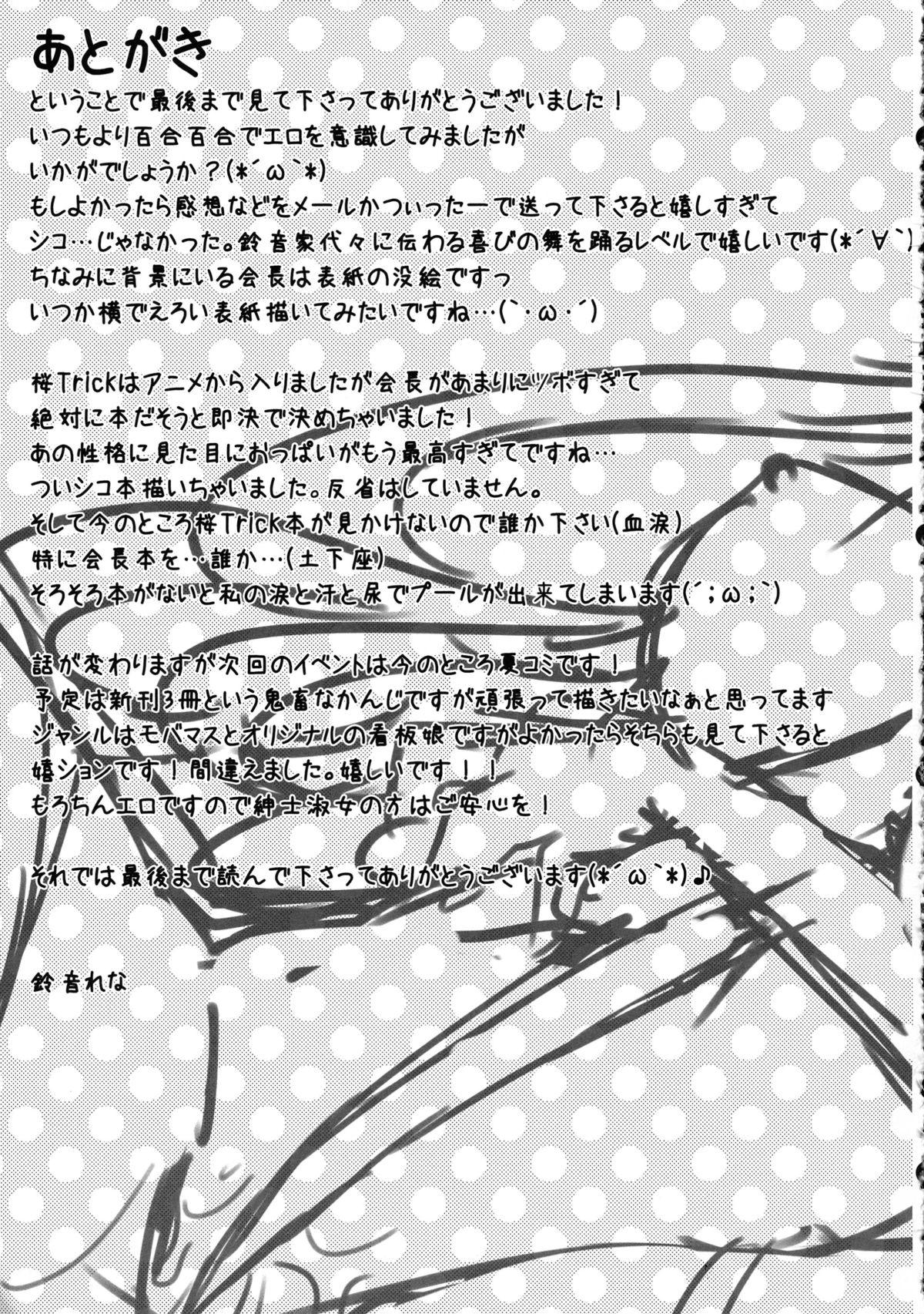 Hình ảnh HINH_00021 in Hentai Sakura Trick Haruka To Mitsuki