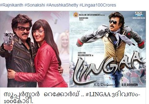 SreejitH RocksTaR [ JithU ] : Superstar's LINGAA - Fastest Tamil Movie To Reach 100 Crores ...