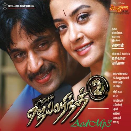 [MP3] Jai Hind 2 Tamil Audio Download