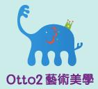 Otto2 藝術美學