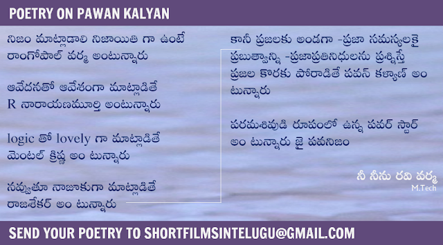 POETRY ON PAWANISM By Ravi Varma
