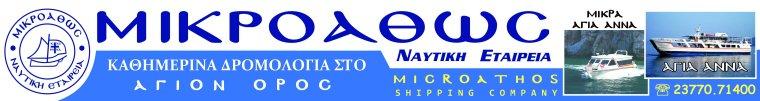 Μικρο Άθως - Ναυτική Εταιρεία